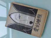♚品相绝佳:稀见新文学精品:----1930年泰东书局初版---毛边本--孟超著《爱的映照》 封面装帧绝美!!!!