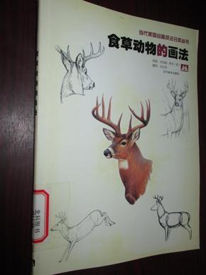 食 草动物的 画法 当代美国绘画技法分类丛书