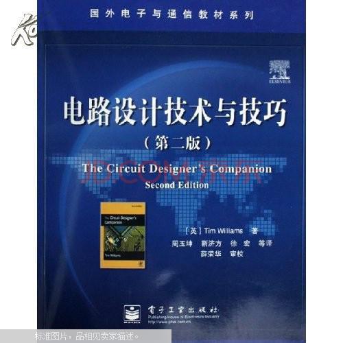 本质安全电路设计书籍