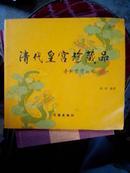 清代皇宫珍藏品