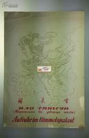 1956年《闹天宫》[大闹天宫](西游记), 刘继卣 绘/8开彩色/人民美术出版社