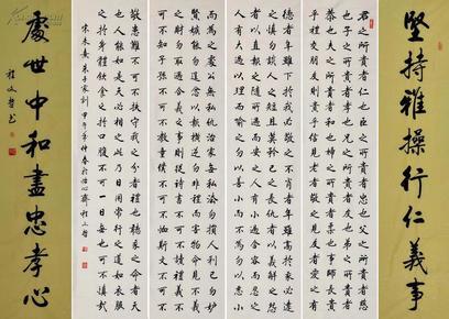 程文哲书法作品定制-四条屏配对联.朱子家训图片