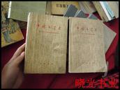 中国文学史   上中下册   书品如图免争议购书满30元包邮