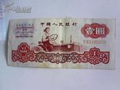 中国人民银行 第三套人民币【1960年,壹元】