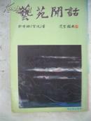 艺苑闲话 83年初版,评说近代名家画作刻印