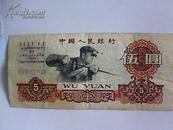 第三套人民币 1960年版伍元人民币(炼钢工人)