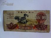 中国人民银行 第三套人民币【1960年,伍元】