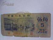 中国人民银行 第三套人民币【1972年,伍角】