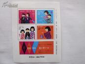 结核病预防  日本邮票4张