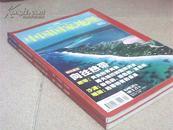 中国国家地理.2009.1