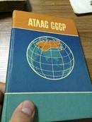 苏联地图 [ 彩印1988年出版]精装本 内有各盟国漂亮的国徽!