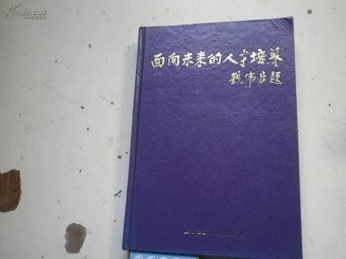 著者签名:方启敖 《   面向未来的人才培养——创造教育理论与实践的研究  》32k