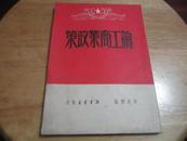 红色收藏《论工商业政策》1949年初版 品好 C2