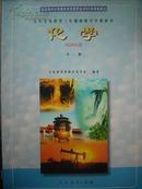 初中化学2001年第1版,初中化学全一册