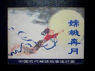 嫦娥奔月 中国古代神话故事连环画