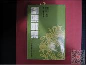 刘熙载集  1993年初版精装