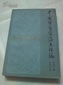 中国哲学家论点汇编(第一册 先秦编 私藏书9品 一版一印