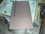 径山禅宗文化丛书:金刚般若菠萝蜜经(布面精装16开,品佳)