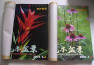 花木盆景(2001年12期合订