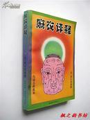 麻衣评释.白话古典真本(麻衣道者著 华语教学出版社1993年1版1印 正版私藏)