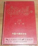 中国卡通 1996年1-12期 合订本