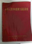中华人民共和国第九届运动会