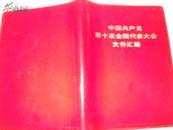 中国共产党第十次代表大会文件汇编73年1印.....