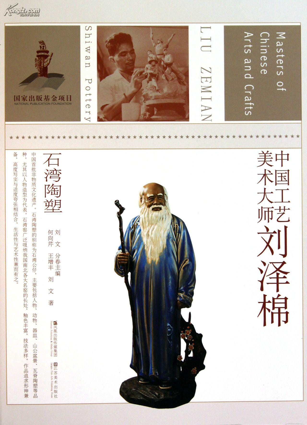 【图】中国工艺美术大师刘泽棉·石湾陶塑图片