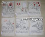 《门合》连环画25张一套:(16开本,1968年青海报社画,人美社初版,品好)