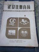 武汉注册商标1 初版本.有部分烟标图版