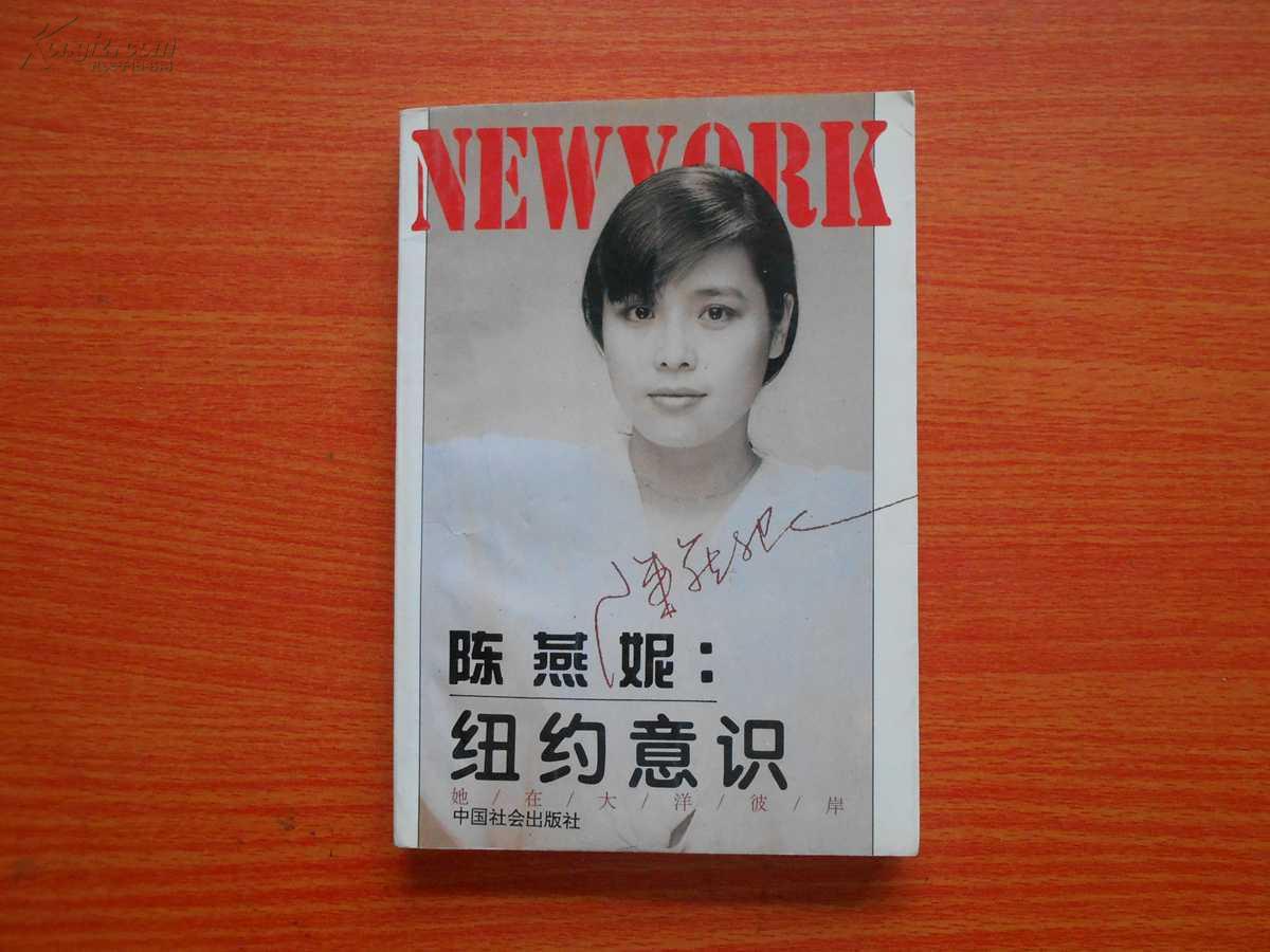 陈燕妮:纽约意识--她在大洋彼岸