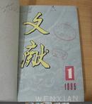 文献 1995年1-2合订本(馆藏)