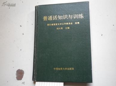 著者签名: 陈有恒《普通话知识与训练 》32k