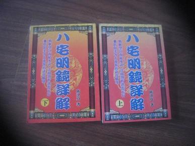 八宅技巧详解明镜(全2册)杭州女装进货小、上下图片