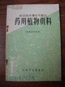 防治老年慢性气管炎药物植物资料(只限国内发行)