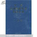 中国石油勘探开发百科全书(工程卷 开发卷 综合卷)