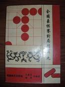 全国象棋赛对局精选九