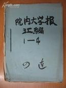 (沈阳化工学院)院内大字报摘抄 (1-4)(16开本 手写油印合订本)