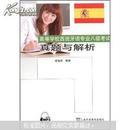 高等学校西班牙语专业八级考试真题与解析