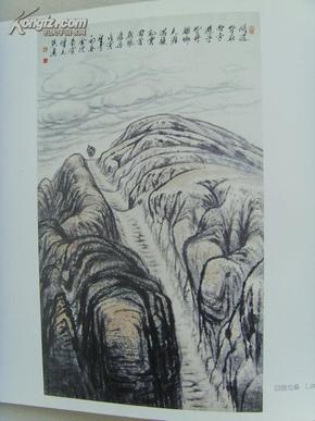 陈天然:《陈天然 中国当代画家自选小辑》当代中国书画家,版画家,诗人图片