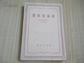 64年1版1印《资本实证论》仅印3500册