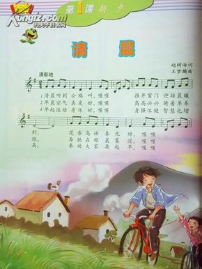 小学五年级上册义务教育音乐教科书人民音乐出版社2013年教育部审图片