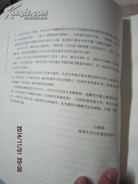 1877年版大英博物馆馆藏(书之觞 翕居 ] 中文刻本写本绘本目录)图片