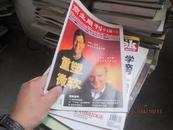 商业周刊  中文版 1999.8   8263