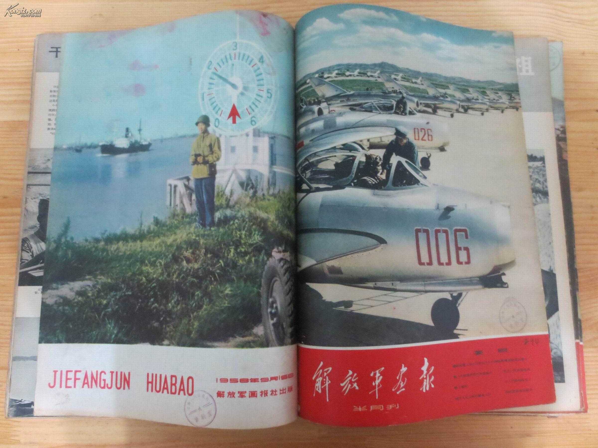 解放军画报 1958年下半年 总88 90 91 92 93 94 95 96 97 98 99 共11