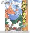 动画 系列丛书/天上掉下个猪八戒(7)52集大型动画系列丛书