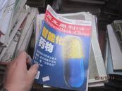 商业周刊2005.108928