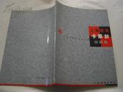 上海地铁卡·票·封收藏集(1989-1998)