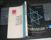 莫斯科奥林匹克数学竞赛试题集(国外数学竞赛丛书之五)