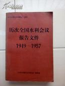 历次全国水利会议报告文件 1949-1957